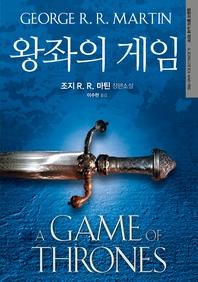 왕좌의 게임: 얼음과 불의 노래 제1부
