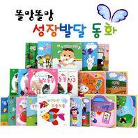 [포에버북스]똘망똘망 성장발달 동화(전21권)_다양한 기법책!