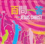 백문일답(CCC LIVE WORSHIP VOL 1)(CD)