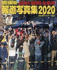 朝日新聞報道寫眞集 2020
