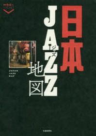 日本ジャズ地圖