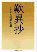 歎異抄 大文字版