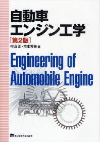 自動車エンジン工學