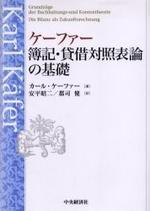 ケ―ファ―簿記.貸借對照表論の基礎