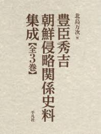 豊臣秀吉朝鮮侵略關係史料集成 3卷セット