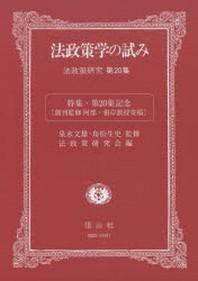 法政策學の試み 法政策硏究 第20集