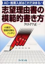 志望理由書の模範的書き方 AO.推薦入試はこれで決まる!