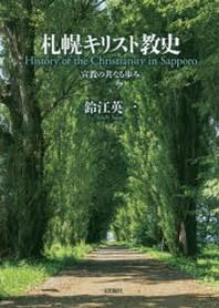 札幌キリスト敎史 宣敎の共なる步み