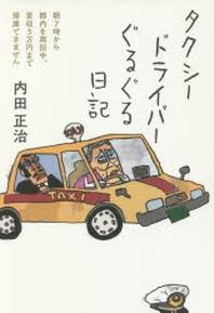 タクシ-ドライバ-ぐるぐる日記 朝7時から都內を周回中,營收5万円まで歸庫できません