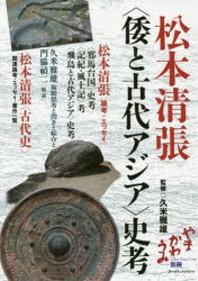 松本淸張(倭と古代アジア)史考