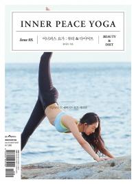 이너피스 요가 Issue. 3: 뷰티 & 다이어트