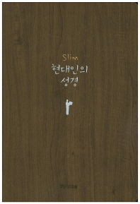 Slim 현대인의성경(다크브라운)(반달색인)(무지퍼)