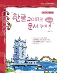 한글 2018로 문서 꾸미기