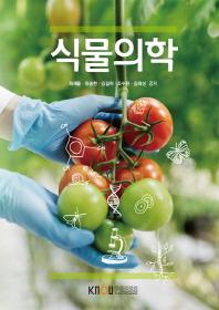 식물의학(1학기, 워크북포함)