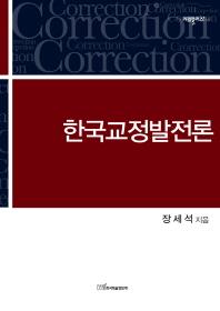 한국교정발전론