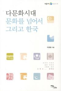 다문화 시대 문화를 넘어서 그리고 한국