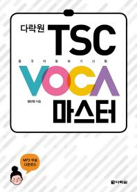 다락원 TSC VOCA 마스터