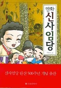 신사임당 (만화)