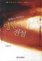 자비하신 부처님의 영험과 전설