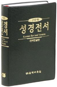성경전서(큰활자)(중)(개역한글판) (H72B)