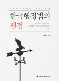 한국행정법의 쟁점
