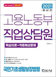 고용노동부 직업상담원 국민기초생활보장법령(핵심이론+단원별기출문제)(2021)