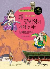 역사공화국 한국사법정. 20: 왜 공민왕의 개혁정치는 실패했을까