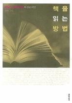 책을 읽는 방법