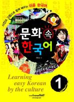 문화속 한국어. 1