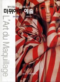 메이크업 디자이너를 위한 마뛰아쥬 예술(FIFTH EDITION)