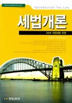 개정세법 반영 세법개론(2009)