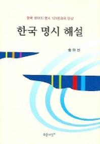 한국 명시 해설(한국 현대의 명시 121편과의 만남)