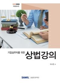 기업실무자를 위한 상법강의(2020)
