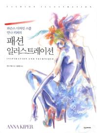 파슨스 디자인 스쿨 안나 키퍼의 패션 일러스트레이션