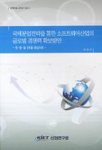 국제분업전략을 통한 소프트웨어산업의 글로벌 경쟁력 확보방안