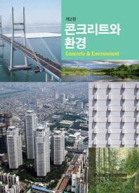 콘크리트와 환경