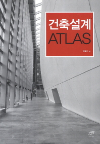 건축설계 ATLAS