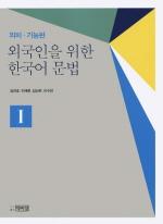 외국인을 위한 한국어문법. 1: 의미 기능편