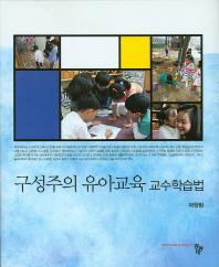 구성주의 유아교육 교수학습법
