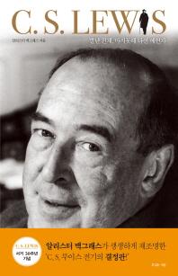 C. S. LEWIS(루이스)
