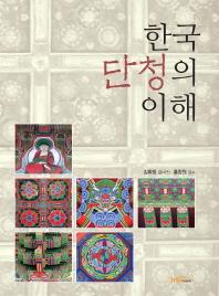 한국 단청의 이해