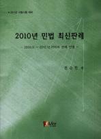 2010년 민법 최신판례(2011 사법시험 대비)