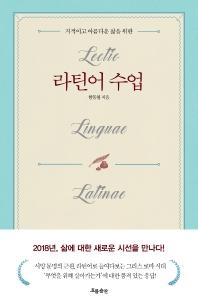 지적이고 아름다운 삶을 위한 라틴어 수업(서울국제도서전 다시, 이책 리커버판)