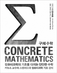 Concrete Mathematics 구체 수학