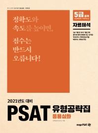 PSAT 유형공략집 응용심화: 자료해석(2021)