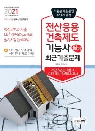 전산응용건축제도기능사 필기 최근기출문제(2021)