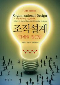 조직설계: 단계별 접근법