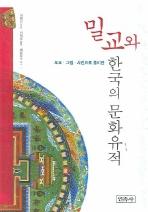 도표 그림 사진으로 풀이한 밀교와 한국의 문화유적