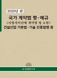 국가 계약법 령 예규(지방자치단체 계약법 령 포함)(2020)