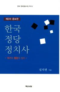 한국 정당 정치사